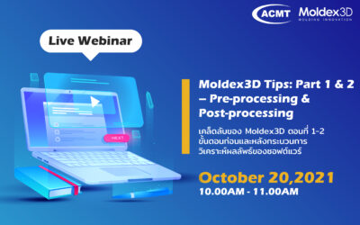 MDX Webinar: Moldex3D Tips Part 1 & 2 – Pre-processing & Post-processing